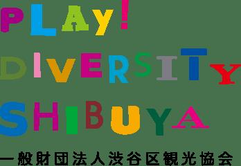 PLAY! DIVERSITY SHIBUYA 一般社団法人渋谷観光協会